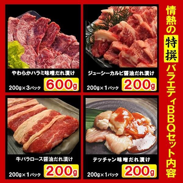 バーベキューセット 焼肉セット 特撰バラエティBBQセット 計1.92kg 約4-5人前 送料無料 BBQ 焼肉|yhjonetsu|06
