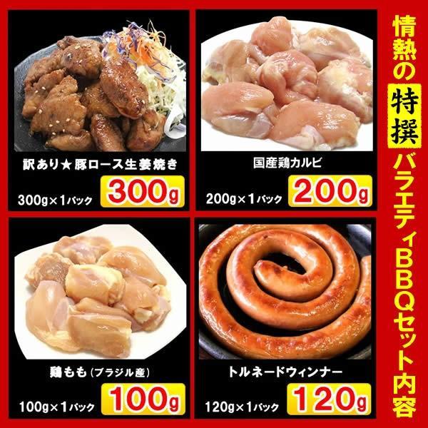 バーベキューセット 焼肉セット 特撰バラエティBBQセット 計1.92kg 約4-5人前 送料無料 BBQ 焼肉|yhjonetsu|07