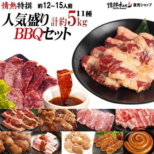 焼き肉 焼肉 セット バーベキューセット 計5kg 12-15人前 特撰人気盛り BBQセット ハラミ カルビ 牛バラロース など計11種 バーベキュー 焼肉