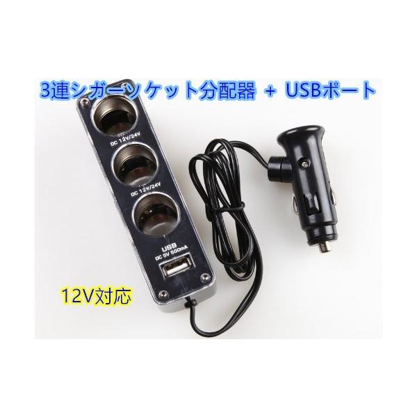 シガーソケット チャージ 3連 分配器 変換器 アダプター USB 充電 スマホ 車載 ブラック 送料無料 12/24V|yiyi