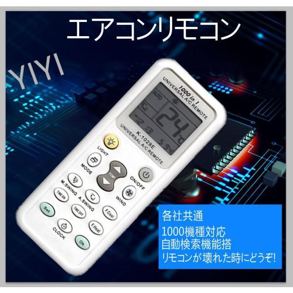 送料無料 マルチリモコン 汎用リモコン ユニバーサルリモコン エアコン用 各社共通1000種対応 自動検索機能搭載 K-1028E
