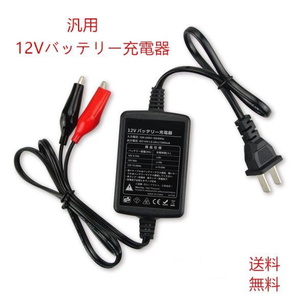 バッテリー充電器自動車バイク汎用12Vバッテリー充電器(鉛蓄電池用)