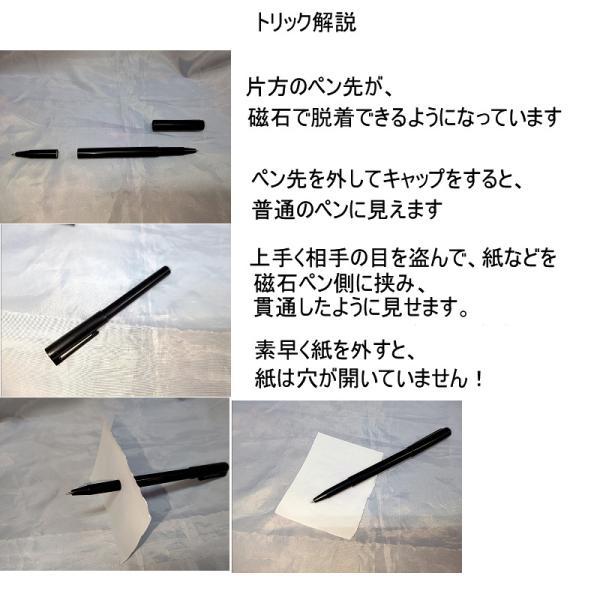 送料無料 手品グッズ マジック ボールペン 両端ペン先 キャップ付|yiyi|04