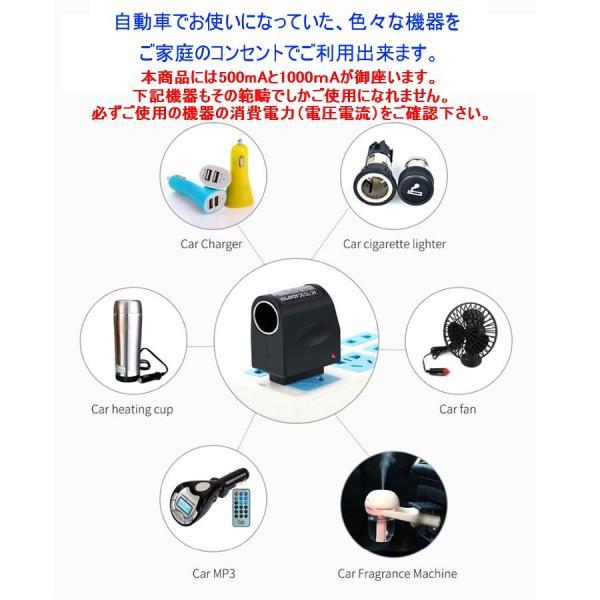 【送料無料】家庭用コンセント→シガーソケット AC-DC 変換アダプター( AC100VからDC12V出力シガーソケット変換 )1000mA 出力|yiyi|04