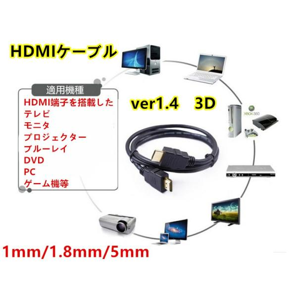 HDMIケーブル5mVer1.4規格1080P3D対応ニッケルメッキ加工