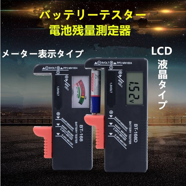 |送料無料 バッテリーテスター バッテリーチェッカー 電池残量測定器 乾電池やボタン電池の残量チェッ…