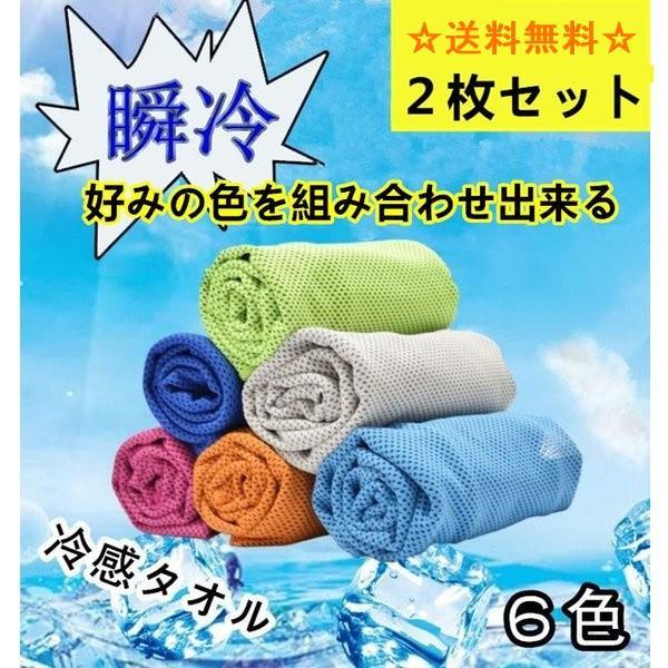 送料無料  冷感タオル  スポーツタオル超冷感・吸汗・速乾 瞬冷 熱中症対策お買い得な2枚セットお好みの色自分で組み合わせ|yiyi