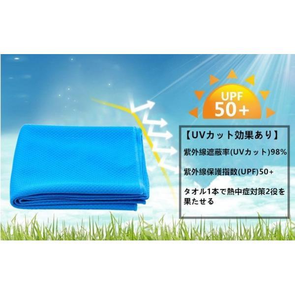 送料無料  冷感タオル  スポーツタオル超冷感・吸汗・速乾 瞬冷 熱中症対策お買い得な2枚セットお好みの色自分で組み合わせ|yiyi|15