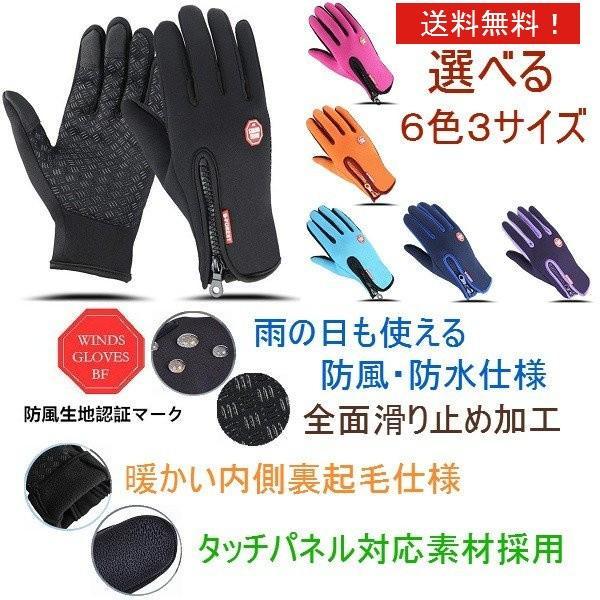 進化版手袋グローブ防寒防風防雨DIY作業用スマホタッチパネル指3本対応MLXLサイズ6色