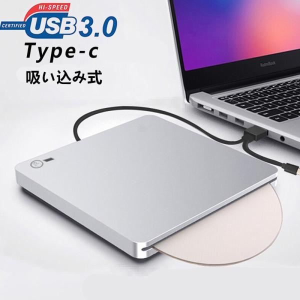 外付けDVDドライブDVDプレイヤーUSB3.0&Type-c98/xp/win7/win8/win10/macOS対応(シルバ