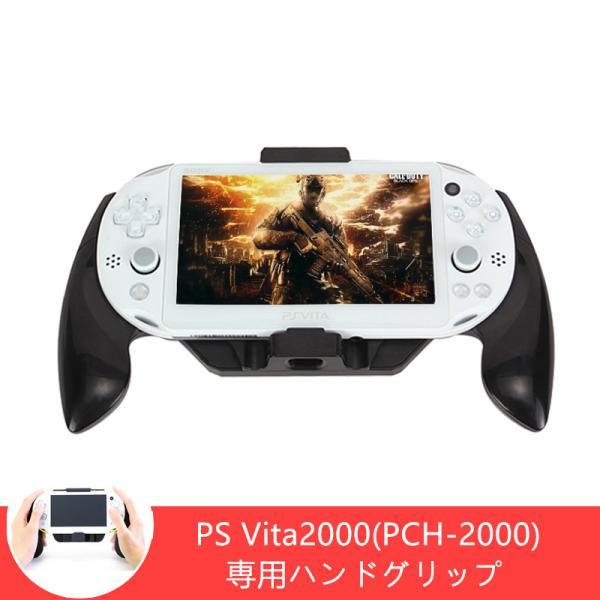 PSVita2000(PCH-2000)専用ハンドグリップブラック