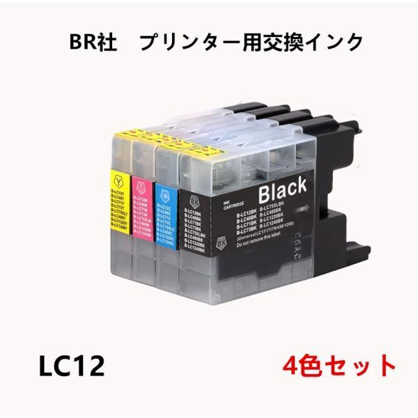 互換インクカートリッジ ブラザープリンター LC12-4PK 4色セット LC12 BK,C,M,Y 4色セット LC12BK LC12C LC12M LC12Y LC12