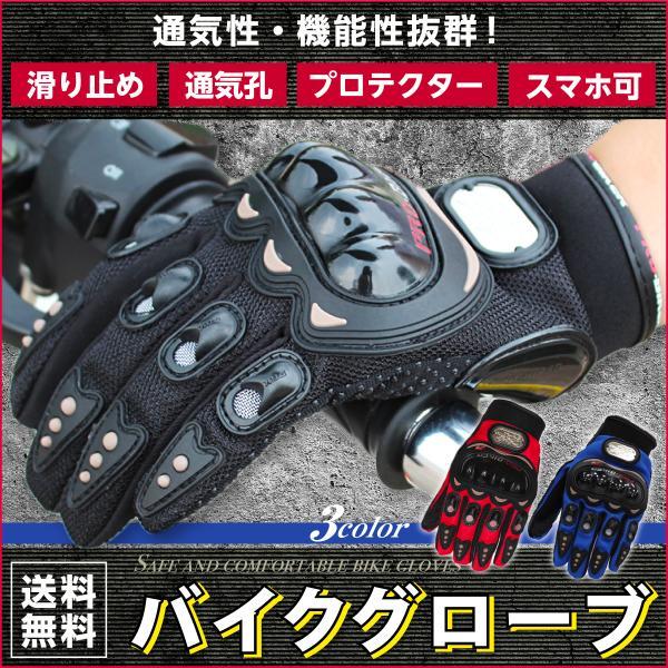 バイクグローブ春夏メンズレディーススマホ対応安全保護快適メッシュ滑り止め男女兼用