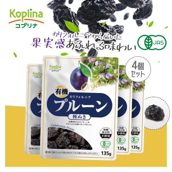プルーン 種ぬき オーガニック 有機プルーン 135g 4個セット 無農薬 無添加 砂糖不使用 送料無料 ドライフルーツ コプリナ