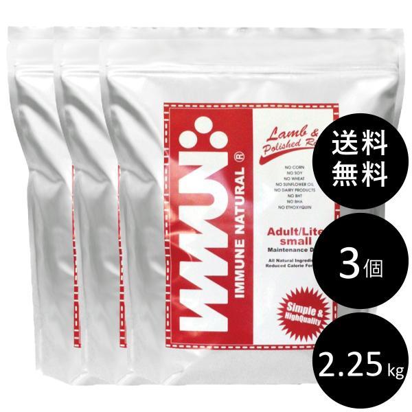 IMMUNE NATURAL(イミューンナチュラル)アダルトライト・スモール[ラム] 2.25kg×3袋 送料無料 ykozakka