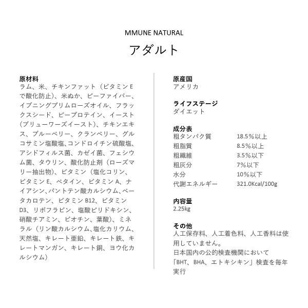 IMMUNE NATURAL(イミューンナチュラル)アダルトライト・スモール[ラム] 2.25kg×3袋 送料無料 ykozakka 04