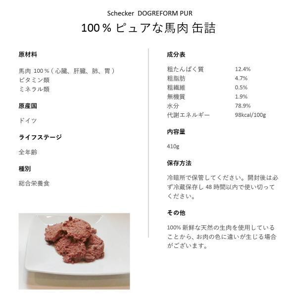 Schecker(シェーカー社)ウマ|ykozakka|02