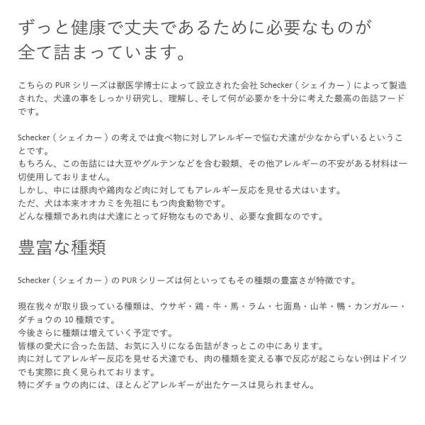 Schecker(シェーカー社)ウサギ|ykozakka|03