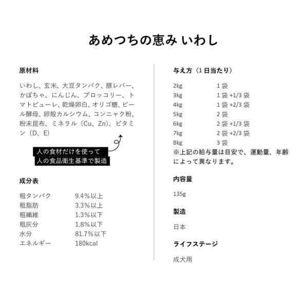 あめつちの恵み いわし お徳用パック(11袋)送料無料 在庫のみで終売|ykozakka|02