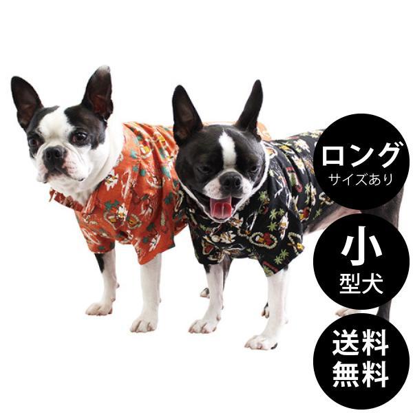 Mandarine brothers(マンダリンブラザーズ)ALOHA SHIRTS  XS,S,M,MD,Lサイズ 送料無料|ykozakka