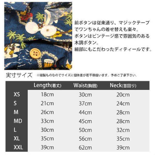 Mandarine brothers(マンダリンブラザーズ)ALOHA SHIRTS  XS,S,M,MD,Lサイズ 送料無料|ykozakka|05
