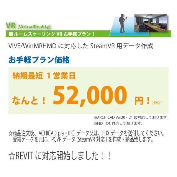 建築VR 納期1営業日 ykuw-design