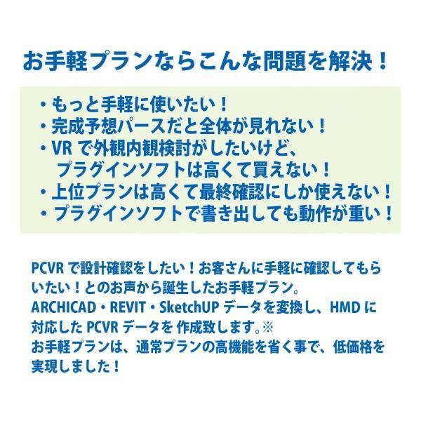 建築VR 納期1営業日 ykuw-design 04