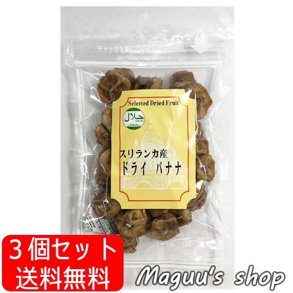 スリランカ産 ドライバナナ 80g×3個セット 砂糖・食品添加物不用 有機栽培 送料無料(ポスト投函便)