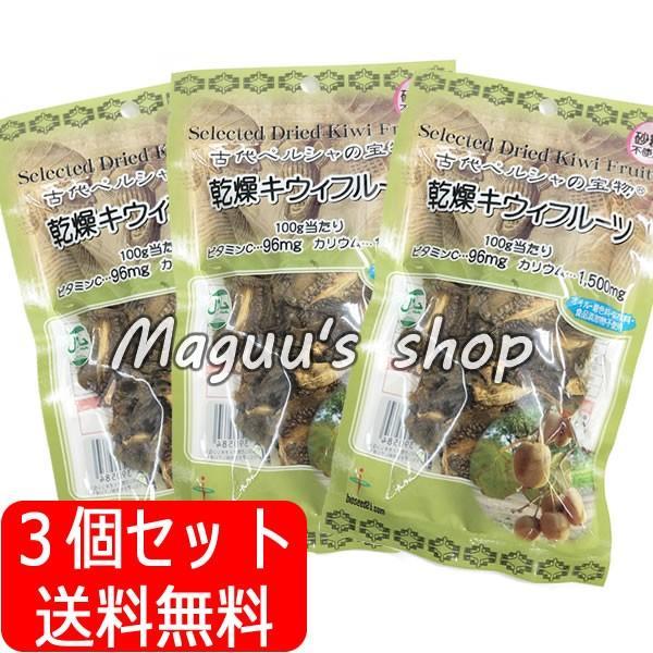 ペルシャ産 乾燥 キウィフルーツ 70g×3個セット 砂糖・食品添加物不用 有機栽培 送料無料(ポスト投函便)