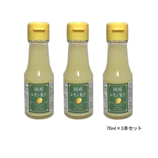 国産レモン果汁 果汁100% 70ml×3本セット 信州自然王国 オリジナル香辛料 送料無料(宅配便・コンパクト便)