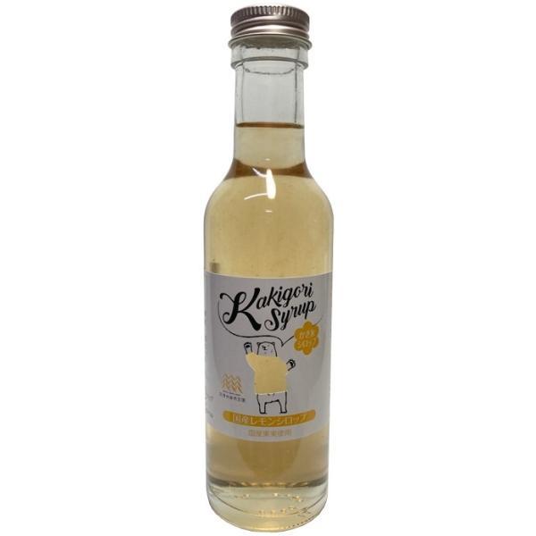 無添加 かき氷シロップ 国産レモンシロップ 260g 環境栽培