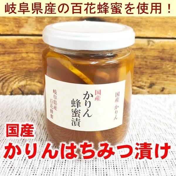 国産 かりん蜂蜜漬け かりんはちみつ 岐阜県産 百花はちみつ 260g 桑原ハニーガーデン 送料無料