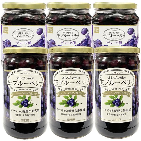 食べ比べ ブルーベリーシロップ漬け(3本)・ぶどうジュース漬け(3本) デルタインターナショナル 送料無料