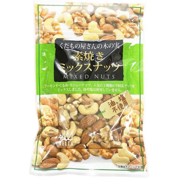 くだもの屋さんの木の実 素焼きミックスナッツ 86g デルタ 【ポスト投函便】
