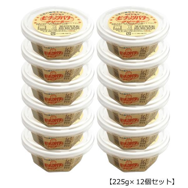 ピーナッツバタークリーミー 225g×12個セット おまとめ買い ※送料無料(沖縄・離島除く)