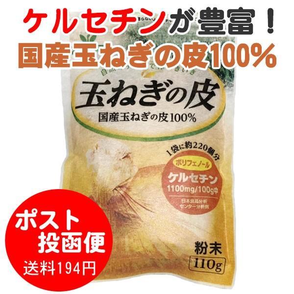 玉ねぎの皮 粉末 85g 国産玉ねぎの皮100% ケルセチン1100mg/100g ポスト投函便対象
