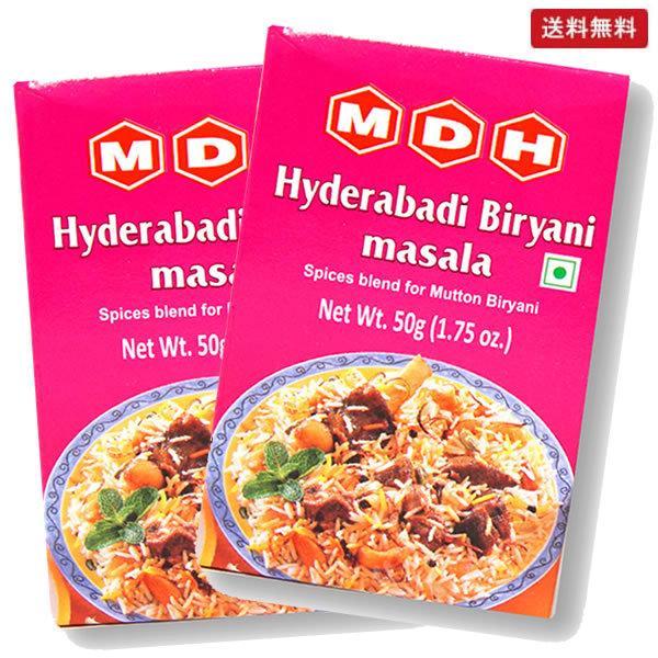 【2個セット】MDH ハイデラバディ ビリヤニマサラ 50g×2個 Hyderabadi Biryani masala ミックス スパイス インド食材