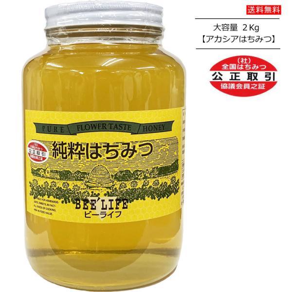 業務用 純粋はちみつ(アカシア蜂蜜/あかしあハチミツ) 2kg 中国産 椿商事ハニーガーデン