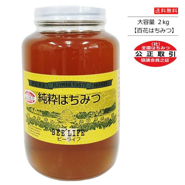業務用 純粋はちみつ (蜂蜜/ハチミツ) 2kg 中国産 椿商事ハニーガーデン