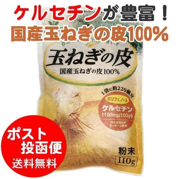 玉ねぎの皮 粉末 85g 国産玉ねぎの皮100% ケルセチン1100mg/100g 玉ねぎ 出汁 送料無料(ポスト投函便)