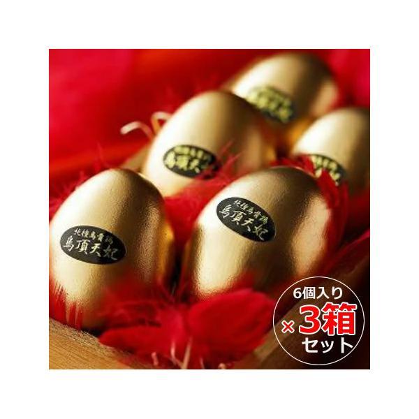 【3箱セット】烏骨鶏本舗 烏骨鶏ゴールデンエッグ(6個入×3) (味付燻製たまご)【送料無料】ギフト(お中元 お歳暮 敬老の日 お祝い 景品)