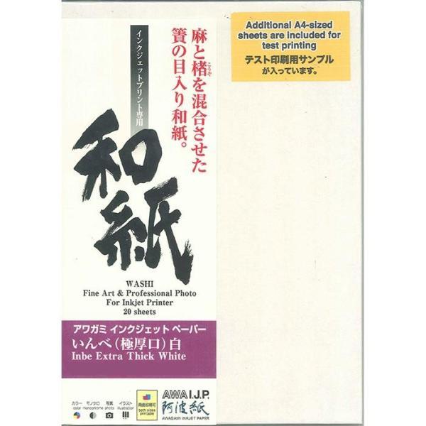 《新品アクセサリー》 Awagami Factory インクジェットペーパー 忌部(いんべ) 厚口 125g/m2 0.23mm A1 10枚入 白 〔メーカー取寄品〕