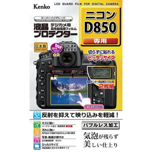 《新品アクセサリー》 Kenko (ケンコー) 液晶プロテクター Nikon D850用