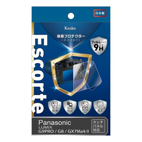 《新品アクセサリー》 Kenko (ケンコー) 液晶プロテクター Escorte Panasonic LUMIX G9 PRO用
