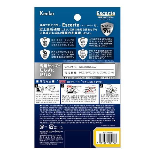 《新品アクセサリー》 Kenko (ケンコー) 液晶プロテクター Escorte Nikon D500/D750用