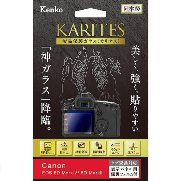 《新品アクセサリー》 Kenko (ケンコー) 液晶保護ガラス KARITES Canon EOS 5D Mark IV / Mark III用