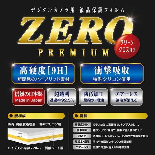 《新品アクセサリー》 ETSUMI (エツミ) 液晶保護フィルムZERO PREMIUM FUJIFILM X-T2/T1/A5/A3対応