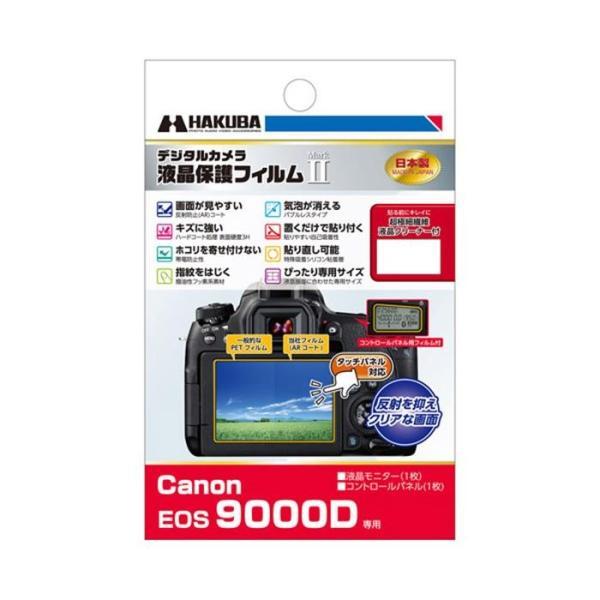 《新品アクセサリー》 HAKUBA (ハクバ) 液晶保護フィルム MarkII Canon EOS 9000D 専用