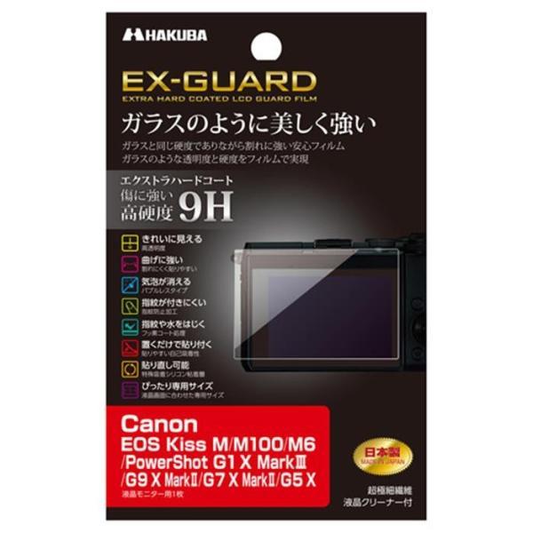 《新品アクセサリー》 HAKUBA (ハクバ) 液晶保護フィルム EX-GUARD Canon EOS Kiss M/M100/M6/PowerShot G1 X MarkIII/G9X MarkII/G7X Mark II 専用