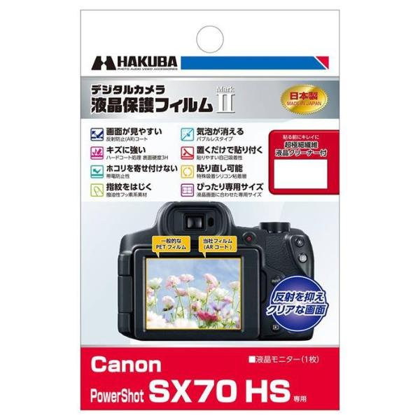 《新品アクセサリー》 HAKUBA (ハクバ) Canon PowerShot SX70 HS 専用 液晶保護フィルム MarkII DGF2-CA 【その他利用可能機種:Powershot G1X,S90】